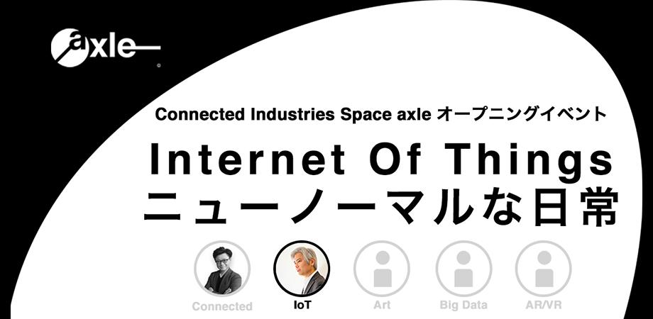 IoTNEWS代表 小泉耕二氏が語る、ニューノーマルな日常