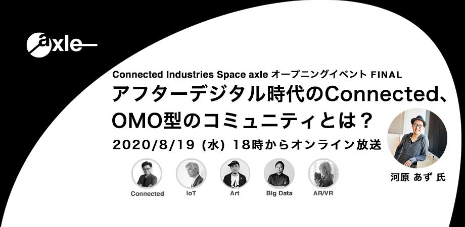 アフターデジタル時代のConnected、OMO型のコミュニティとは?
